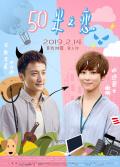 《五十米之恋》推广曲MV首发 甜蜜预售勇敢说爱