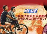新片约么:春节档喜剧片大盘点!新春笑点由沈腾承包了!
