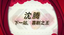 """沈騰從""""郝建""""變身""""票房收割機""""——下一站,喜劇之王"""