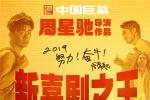 """《新喜劇之王》特輯 """"龍套團""""拍戲遭盡皮肉苦_華語_電影網_ozwitch.com"""