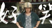 """阮经天张子枫畅聊过大年 沈腾刘慈欣春节档上演""""自掐""""戏码"""