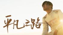 《飞驰人生》曝《平凡之路》特别版MV