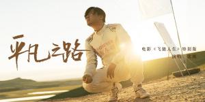 《飛馳人生》發布MV:韓寒動情了,沈騰變帥了