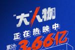 """《""""大""""人物》破3.66亿 成票房最高韩国改编电影"""
