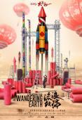 《流浪地球》发布想象力海报 吴京屈楚萧发射火箭