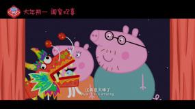"""《小猪佩奇过大年》""""团圆夜""""片段"""