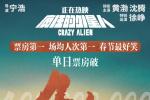 《疯狂的外星人》两日票房破5亿 仍居春节档首位