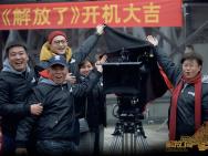 獻禮片《解放了》開機 韓三平李少紅領銜金牌班底