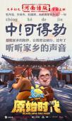 《熊出没·原始时代》曝预告 五大方言版本将上映