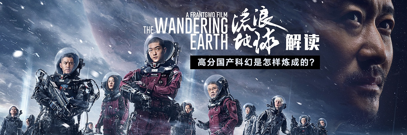 郭帆揭秘《流浪地球》 属于中国人的浪漫科幻