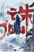 电影《诛仙》定档8月8日 李燊演绎第一男神林惊羽