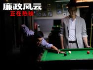 《廉政风云》片段 刘青云张家辉重返21岁颜值巅峰