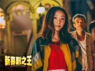 《新喜剧之王》曝拼尽全力海报 展现如梦奋斗历程