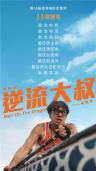 《逆流大叔》金像奖11项提名 吴镇宇五度角逐男主
