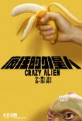 《疯狂的外星人》破17亿 曝创意海报香蕉手枪惹眼