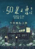 《五十米之恋》情人节公映 脑洞大开口碑惊艳获赞