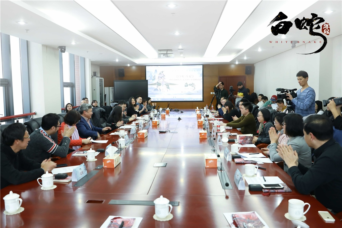 《白蛇:缘起》研讨会 国产动画的学院派与工业化