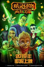 电影《精灵怪物》拟定今年上映 海报预告同时发布