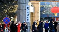 北京电影学院2019年艺考开始 五湖四海的考生们赶赴考场