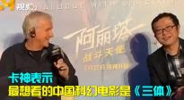 """""""卡神""""表白""""大刘"""" 最想看的中国科幻电影是《三体》"""