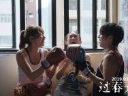 《过春天》改档上映 3月15日水客少女硬核开春