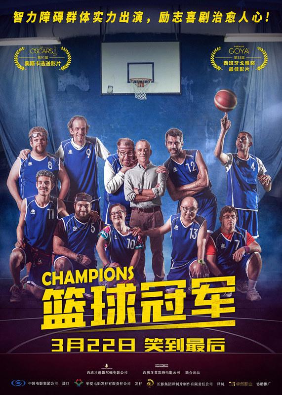 """西班牙""""申奧片""""來了!《籃球冠軍》定檔3月22日"""