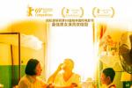 柏林双熊影片《地久天长》曝海报 将于三月公映