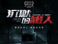 《沉默的证人》曝海报 张家辉杨紫任贤齐反杀对决