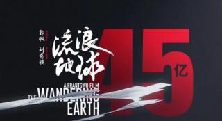 《流浪地球》票房突破45亿元!最终预测逼近50亿