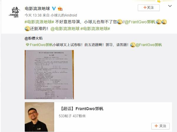 《流浪地球》荣登地理试卷 导演郭帆感叹:挺难的