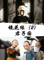 镜花缘(2):君子国