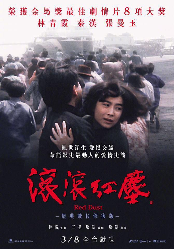 《滚滚红尘》30年 林青霞:张曼玉曾自称长得不好