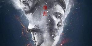 电影《雪暴》定档4月26日 极寒之地显精致演技