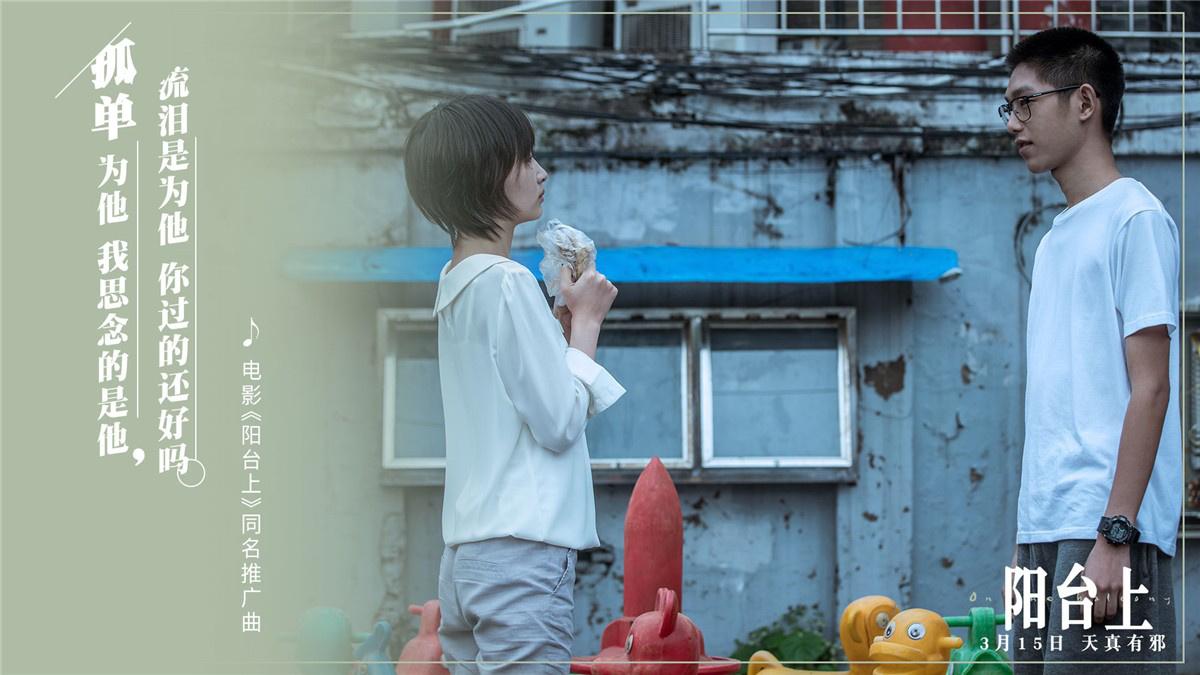 《阳台上》郁可唯献暖情金曲 《起风了》原调改