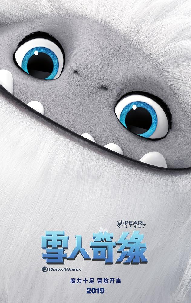 影戏《雪人奇缘》曝观点海报 魔力萌9月席卷环球