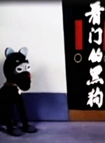 看门的黑狗