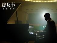 《绿皮书》最动人片段曝光 两段钢琴听到热血沸腾