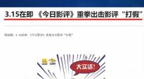 """关注全国""""两会"""" 探讨新时代下的中国电影评论"""