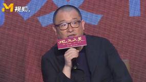 咏梅、王景春、王小帅一秒入戏 分享《地久天长》最爱台词