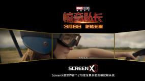 《惊奇队长》ScreenX全方位展现漫威最强战力