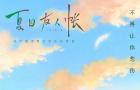 《夏横眉友人帳》首周票房超8000萬可不止靠賣萌