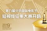 讴歌时代赞美生活 北京国际电影节短尊龙娱乐城大赛开启