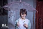 《阳台上》曝终极预告 周冬雨王锵共话