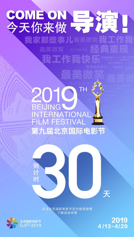 第九届北京国际电影节倒计时30天 提前喊你当导演