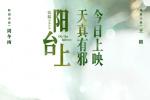 """《阳台上》周冬雨王锵酸涩暗恋 深陷""""成长迷惘"""""""