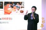 导演胡玫赴香港推介 解读电影版《红楼梦》大数据