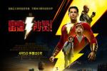 《雷霆沙赞!》男主将来华 中国海报主演霸气集结