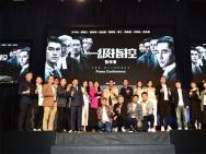 《一级指控》亮相香港影视展 方中信谭耀文主演