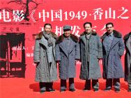 《香山之春》在京开机 《建国大业》班底献礼国庆
