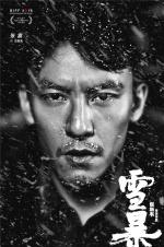 张震倪妮硬核组团《雪暴》森林警察捍卫人民利益